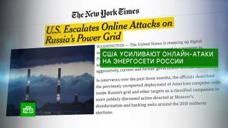 ВКремле допустили возможность кибервойны против России