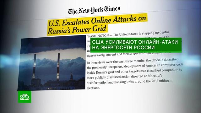 Трамп потребовал от NYT раскрыть источники информации о кибератаках на Россию.СМИ, США, Трамп Дональд, журналистика, кибератаки.НТВ.Ru: новости, видео, программы телеканала НТВ