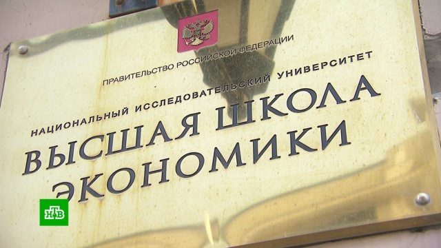 Высшая школа экономики поднялась на 21позицию врейтинге QS.вузы, образование, рейтинги.НТВ.Ru: новости, видео, программы телеканала НТВ