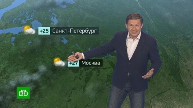 Утренний прогноз погоды на 19июня.Москва, Санкт-Петербург, погода, прогноз погоды.НТВ.Ru: новости, видео, программы телеканала НТВ