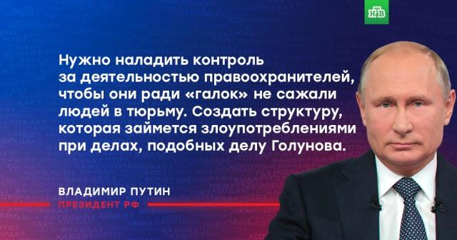 Прямая линия Владимира Путина: главные цитаты.Путин, прямая линия.НТВ.Ru: новости, видео, программы телеканала НТВ