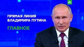 Прямая линия Путина— 2019. Дайджест