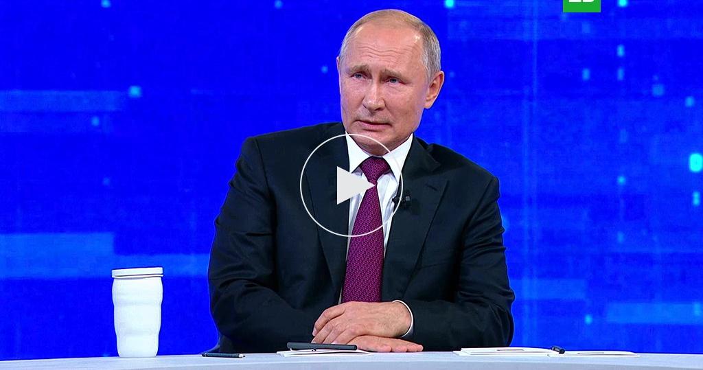 Путин рассказал, за что ему стыдно