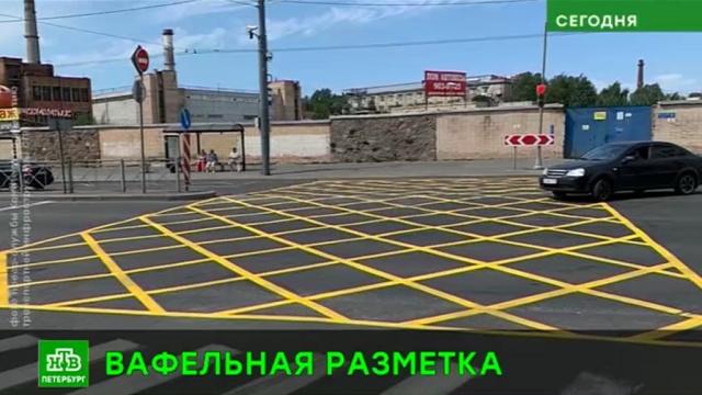В Северной столице расчертили первую «вафельницу».Санкт-Петербург, автомобили, дорожное движение.НТВ.Ru: новости, видео, программы телеканала НТВ