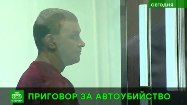 Задавивший четверых петербуржцев «Газелью» отправится вколонию на 14лет.ДТП, Санкт-Петербург, приговоры, суды, убийства и покушения.НТВ.Ru: новости, видео, программы телеканала НТВ