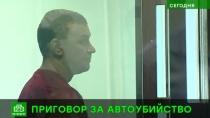 Задавивший четверых петербуржцев «Газелью» отправится вколонию на 14лет