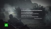 Обнародованы доклады защитников Брестской крепости идонесения гитлеровцев