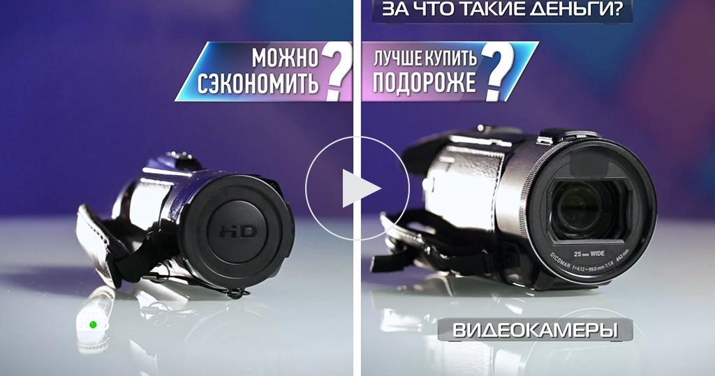 Видеокамеры: чем различаются модели ценой от 5до 60тысяч рублей