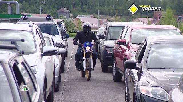 Держать баланс и смотреть вперед: как безопасно ездить на мотоцикле между рядов.Главная дорога. Школа вождения, автомобили, дорожное движение, мотоциклы и мопеды.НТВ.Ru: новости, видео, программы телеканала НТВ