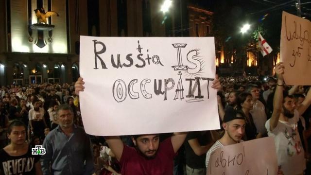 Вантироссийских протестах вГрузии найден американский след.Грузия, митинги и протесты, туризм и путешествия.НТВ.Ru: новости, видео, программы телеканала НТВ