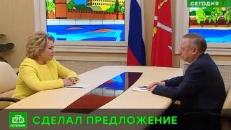 Беглов хочет по-прежнему видеть Матвиенко представителем Петербурга в Совете федерации