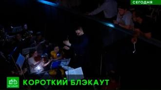 Блэкаут в Петербурге не остановил репетицию благотворительного концерта