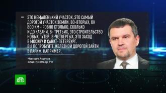Высокоскоростную железную дорогу Москва— Петербург оценили в1,5трлн рублей