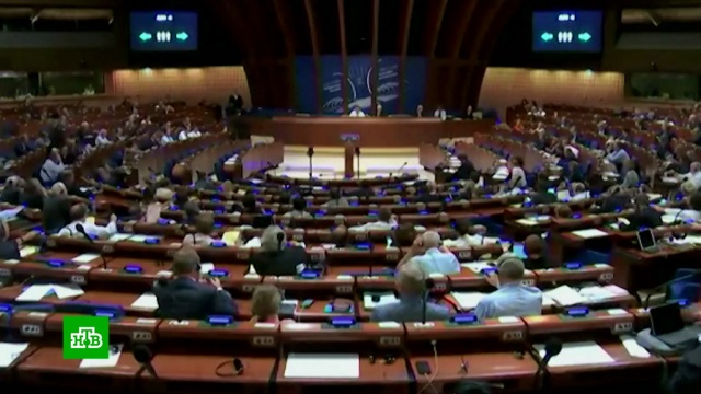 ПАСЕ пригласила Россию на июньскую сессию.Европа, ПАСЕ, парламенты.НТВ.Ru: новости, видео, программы телеканала НТВ