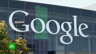 Роскомнадзор и ФАС пригрозили Google штрафами