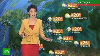 Прогноз погоды на 27 июня