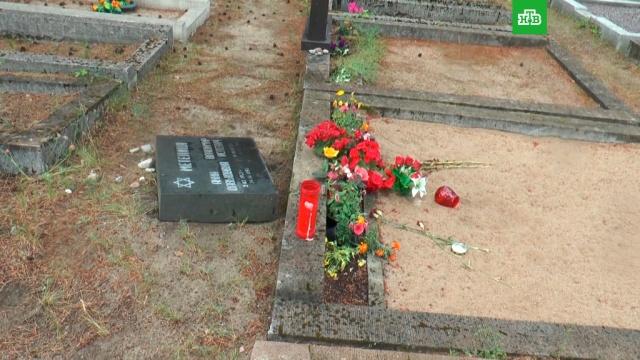 Вандалы разгромили могилы красноармейцев на еврейском кладбище в Таллине.Таллин, вандализм, кладбища и захоронения, холокост.НТВ.Ru: новости, видео, программы телеканала НТВ