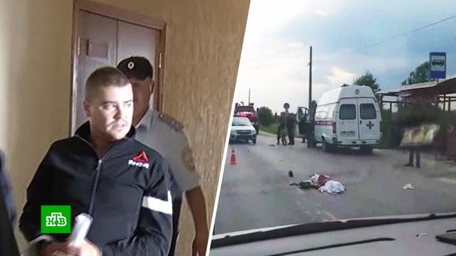 В Арзамасе пьяный полицейский задавил пенсионерку.ДТП, Нижегородская область, полиция, пьяные.НТВ.Ru: новости, видео, программы телеканала НТВ
