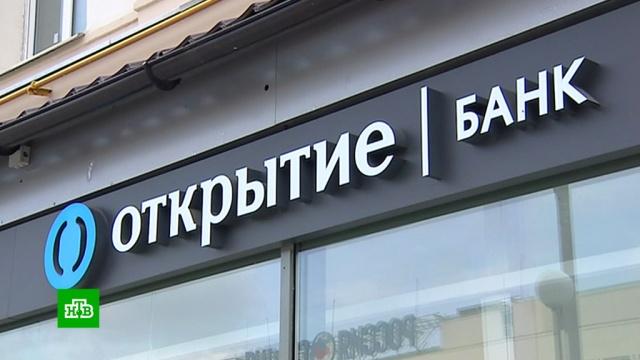 «Открытие» изменит рекламный слоган после замечания ЦБ.Центробанк, банки, реклама, экономика и бизнес.НТВ.Ru: новости, видео, программы телеканала НТВ
