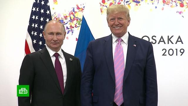 Главная встреча саммита G20: что обсудили Путин иТрамп.G20, Путин, Трамп Дональд, Япония.НТВ.Ru: новости, видео, программы телеканала НТВ