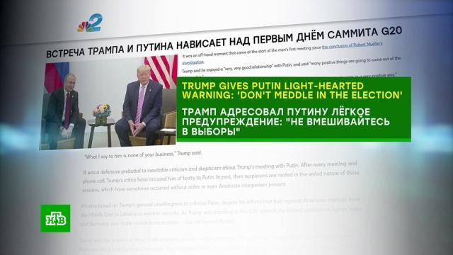 Западная пресса пророчила Трампу полный провал на переговорах с Путиным.G20, Путин, Трамп Дональд, Япония, СМИ.НТВ.Ru: новости, видео, программы телеканала НТВ