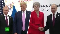 Улыбчивый Трамп инедоброжелательная Мэй: встречи Путина на саммите G20