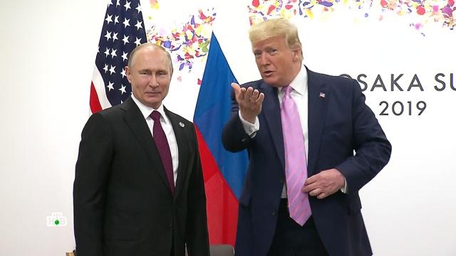 Жесты, мимика, настроение: неформальные детали встречи Путина иТрампа вОсаке.G20, Путин, США, Трамп Дональд, переговоры.НТВ.Ru: новости, видео, программы телеканала НТВ