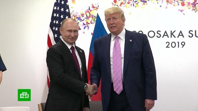 Итоги саммита G20в Осаке.G20, переговоры, Германия, Путин, Япония, Китай, Меркель, США, Трамп Дональд, Тереза Мэй.НТВ.Ru: новости, видео, программы телеканала НТВ