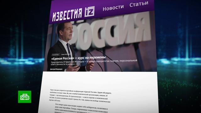 Медведев посетовал на «чванство ихамство» представителей «Единой России».Единая Россия, Медведев, выборы, партии.НТВ.Ru: новости, видео, программы телеканала НТВ