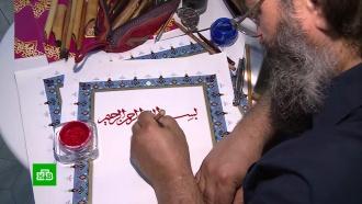 В Грозном стартовал первый международный конкурс каллиграфии
