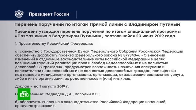 Тарифы, мусор изарплаты: Путин дал поручения по итогам прямой линии.Путин, зарплаты, мусор, прямая линия.НТВ.Ru: новости, видео, программы телеканала НТВ