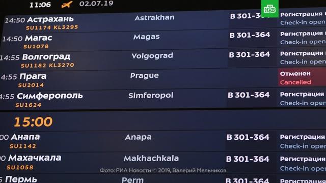 Конфликт авиационных властей России и Чехии: что происходит.авиакомпании, авиация, Аэрофлот, Минтранс РФ, Чехия.НТВ.Ru: новости, видео, программы телеканала НТВ