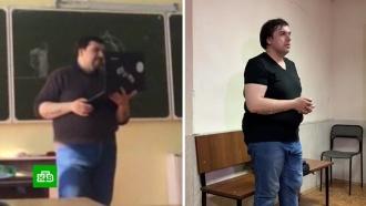 Уволенный за «зов Ктулху» учитель потребовал восстановить его в должности