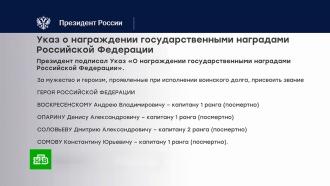 Путин наградил погибших <nobr>моряков-подводников</nobr>