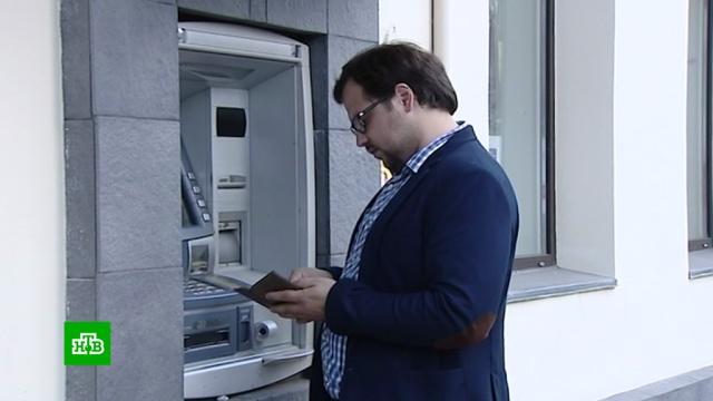 ЦБ выявил новый способ мошенничества с банкоматами.банковские карты, мошенничество, Центробанк.НТВ.Ru: новости, видео, программы телеканала НТВ