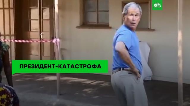Президент-катастрофа: курьезы Джорджа Буша— младшего.НТВ.Ru: новости, видео, программы телеканала НТВ
