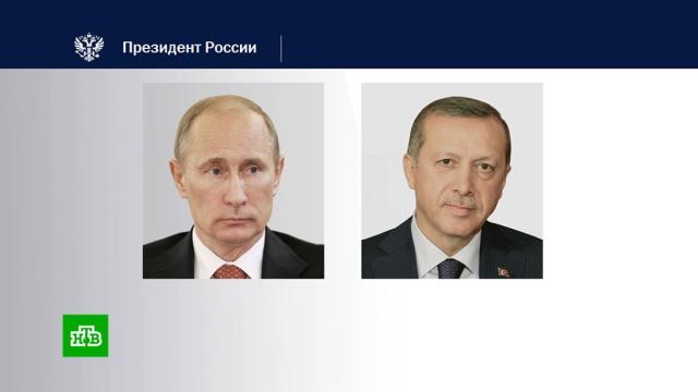 Эрдоган выразил соболезнования всвязи сгибелью подводников вБаренцевом море.Путин, Турция, Эрдоган, армия и флот РФ, море.НТВ.Ru: новости, видео, программы телеканала НТВ