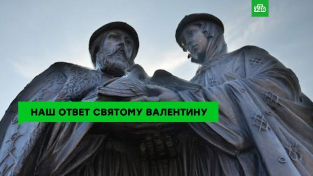 День семьи, любви иверности: история праздника.НТВ.Ru: новости, видео, программы телеканала НТВ