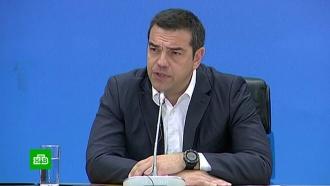 Ципрас покидает пост премьер-министра Греции