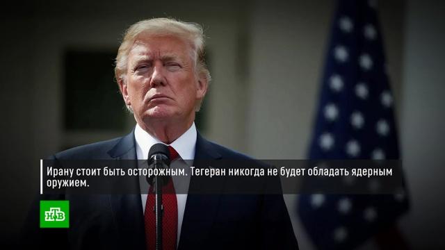 Трамп рекомендовал Ирану быть осторожнее в заявлениях.Иран, США, Трамп Дональд, атомная энергетика, ядерное оружие.НТВ.Ru: новости, видео, программы телеканала НТВ