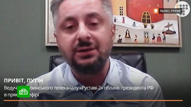 «Рустави 2» отказался увольнять оскорбившего Путина журналиста.Госдума, Грузия, оскорбления, санкции.НТВ.Ru: новости, видео, программы телеканала НТВ