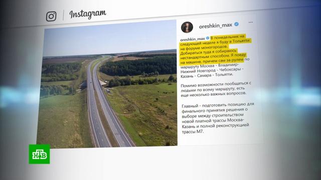 Министр Орешкин поедет из Москвы в Тольятти за рулем Lada XRAY.автомобили, дороги, Тольятти.НТВ.Ru: новости, видео, программы телеканала НТВ