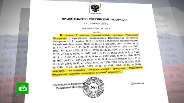 Медведев ликвидировал госпрограмму «Развитие пенсионной системы».Медведев, пенсии.НТВ.Ru: новости, видео, программы телеканала НТВ