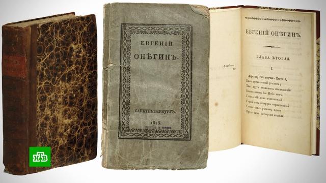 Первое издание «Евгения Онегина» продали за 580тысяч долларов.Великобритания, Пушкин, аукционы, библиотеки и книгоиздание.НТВ.Ru: новости, видео, программы телеканала НТВ