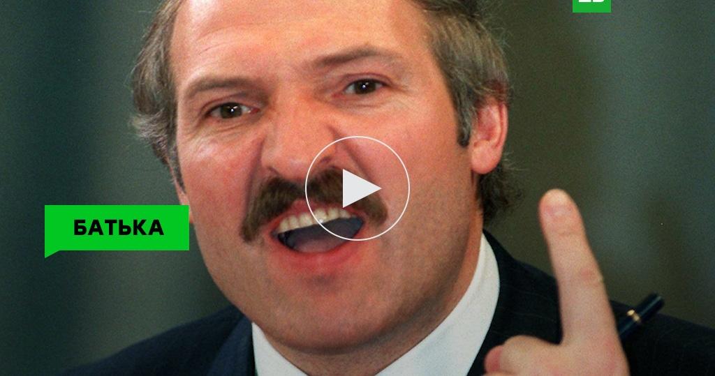 Батька Лукашенко: вечный президент иискрометный оратор