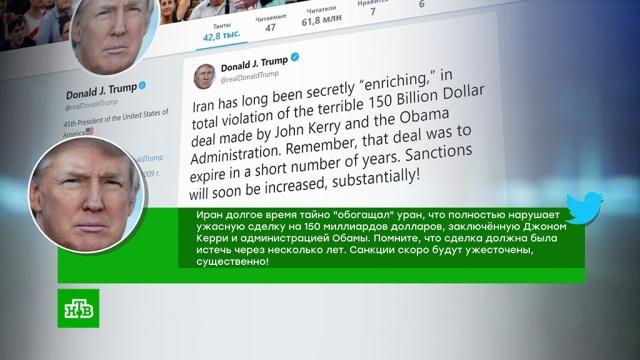 Трамп пообещал «существенно ужесточить» санкции против Ирана.Иран, США, Трамп Дональд, атомная энергетика, ядерное оружие.НТВ.Ru: новости, видео, программы телеканала НТВ