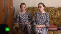 Страдающие редким недугом сестры-близняшки обивают пороги чиновников