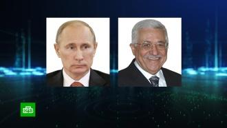 Путин обсудил с Аббасом ближневосточное урегулирование