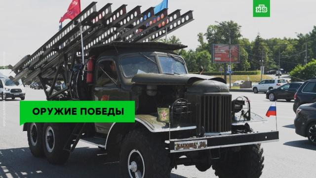 Секретное оружие русских: легендарная «Катюша».НТВ.Ru: новости, видео, программы телеканала НТВ