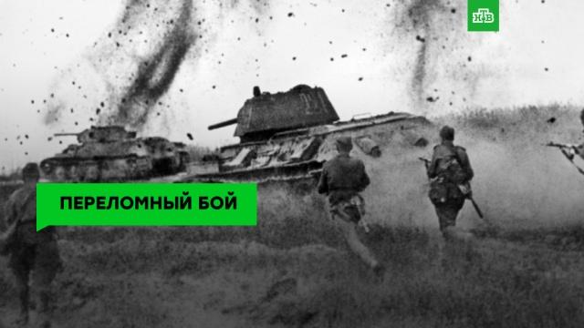Ад под Прохоровкой: крупнейшее сражение бронетанковой техники.НТВ.Ru: новости, видео, программы телеканала НТВ